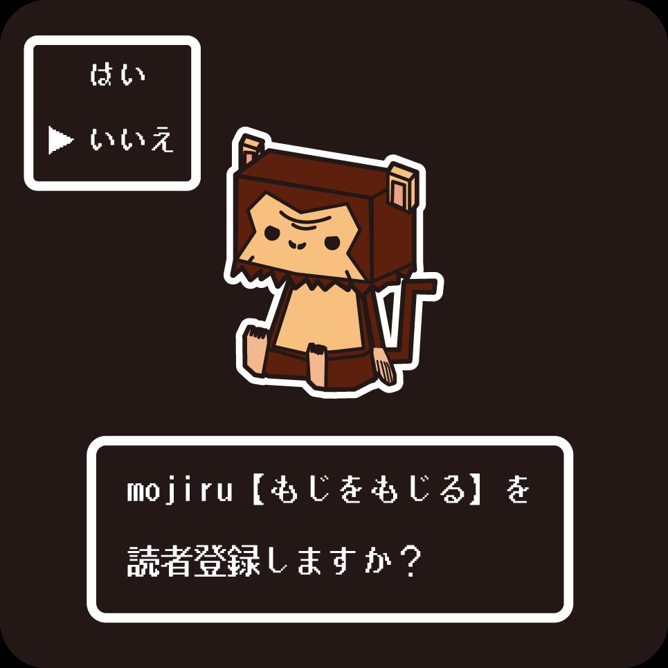 mojiru【もじをもじる】読者登録