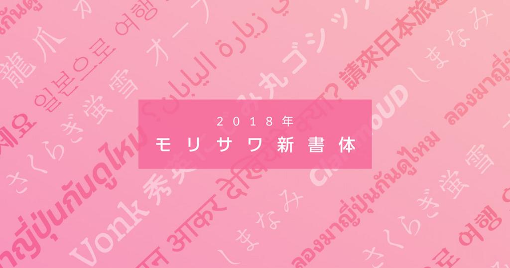f:id:mojiru:20180620143804j:plain