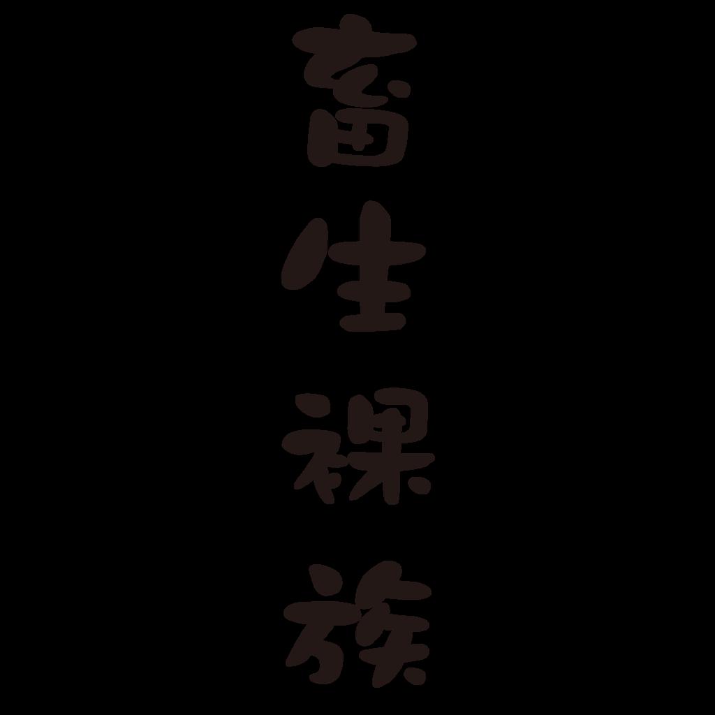 f:id:mojiru:20180621151518p:plain