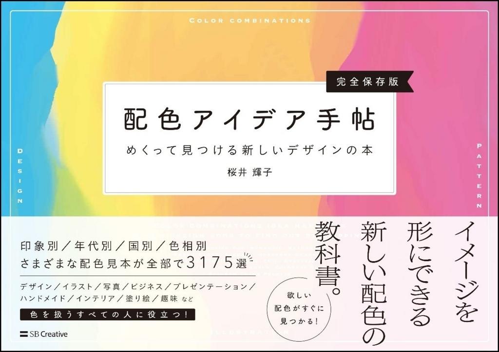 f:id:mojiru:20180630183312j:plain
