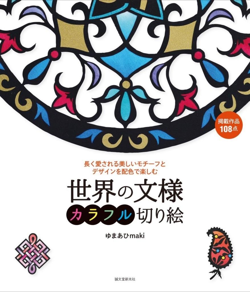f:id:mojiru:20180630185512j:plain