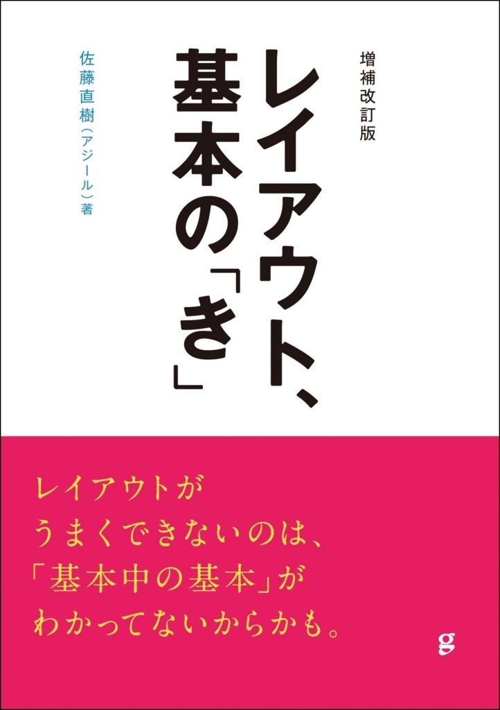 f:id:mojiru:20180630185944j:plain