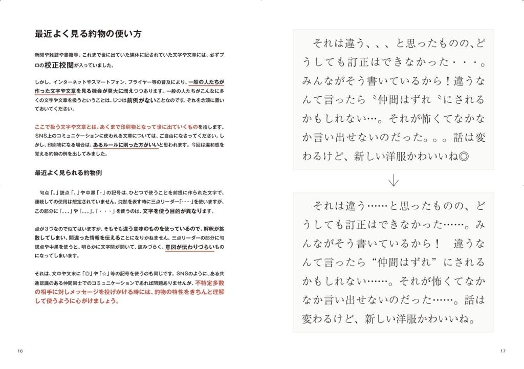 f:id:mojiru:20180630185955j:plain