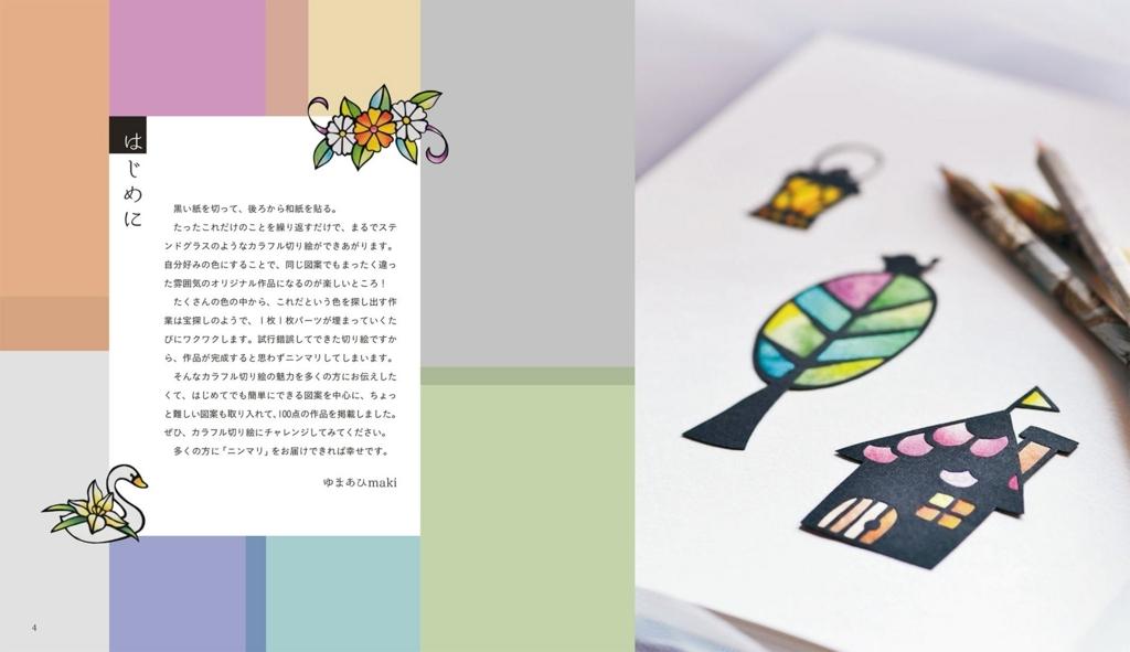 f:id:mojiru:20180702103604j:plain