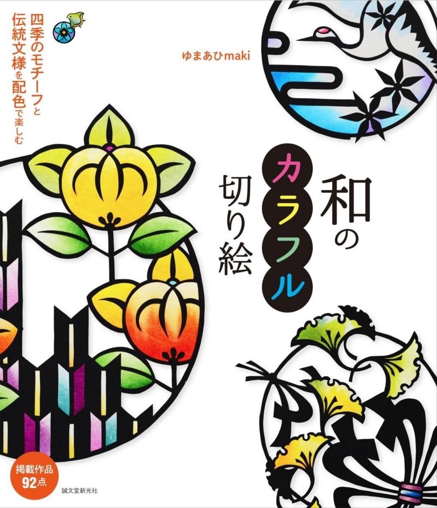 f:id:mojiru:20180702105857j:plain
