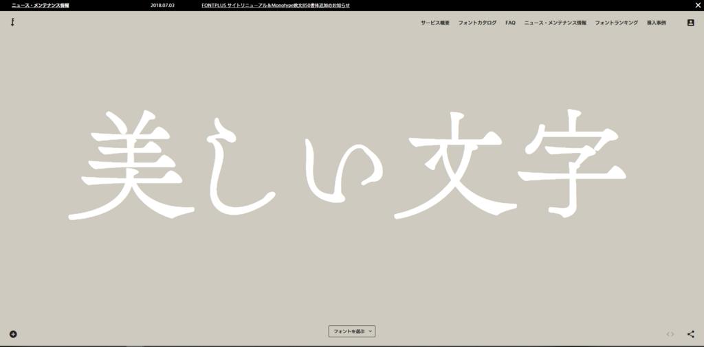 f:id:mojiru:20180704115101p:plain