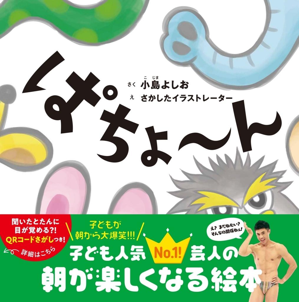 f:id:mojiru:20180710134330j:plain