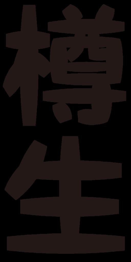 f:id:mojiru:20180710160117p:plain