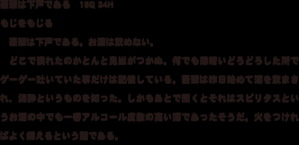 f:id:mojiru:20180710160140p:plain