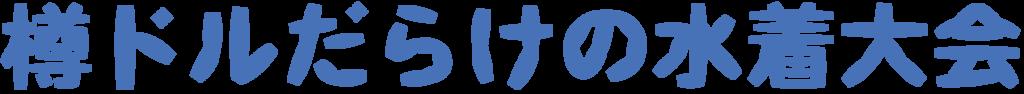 f:id:mojiru:20180710160208p:plain