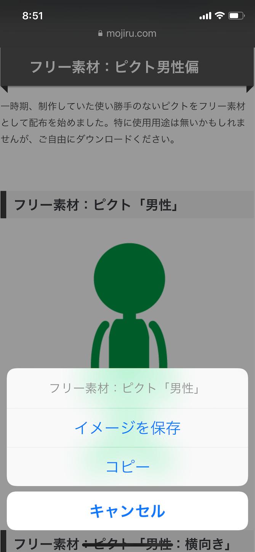 画像のダウンロード方法(スマートフォン/iphone)