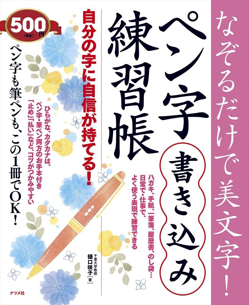 f:id:mojiru:20180715183346j:plain
