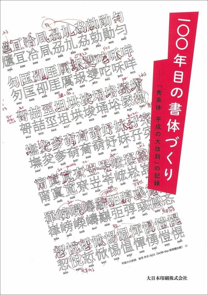 f:id:mojiru:20180719092202j:plain