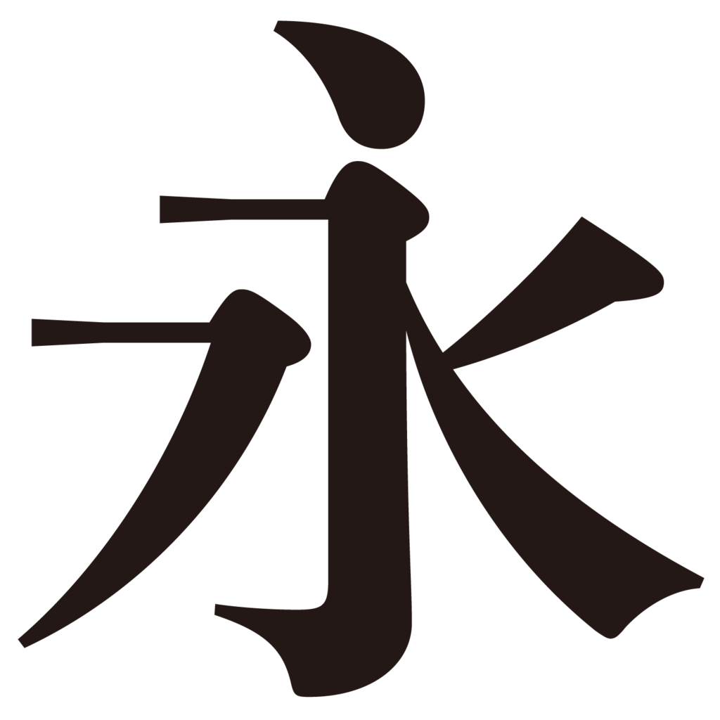 f:id:mojiru:20180719094016p:plain