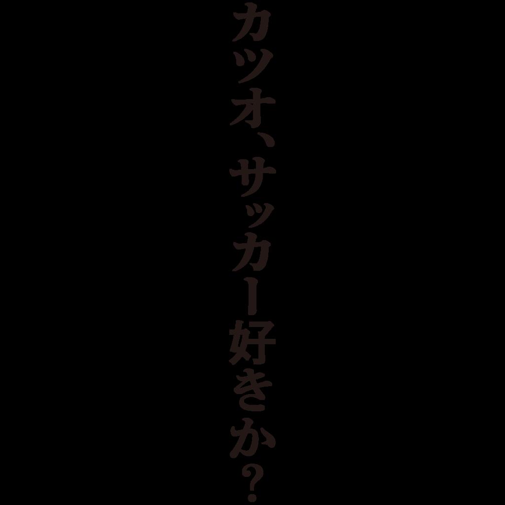 f:id:mojiru:20180719094951p:plain