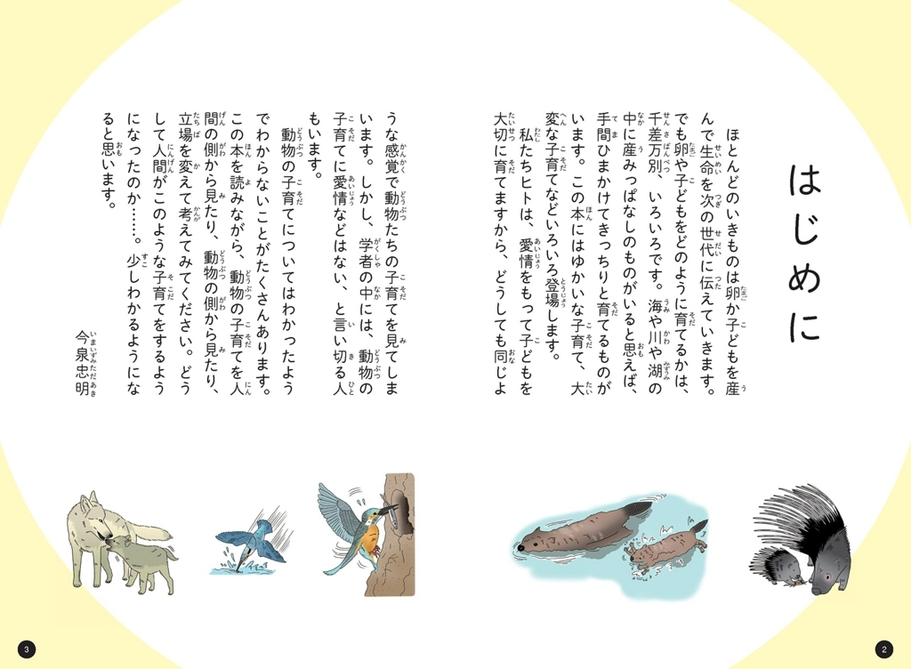f:id:mojiru:20180723140412j:plain