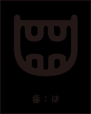 f:id:mojiru:20180725105117p:plain