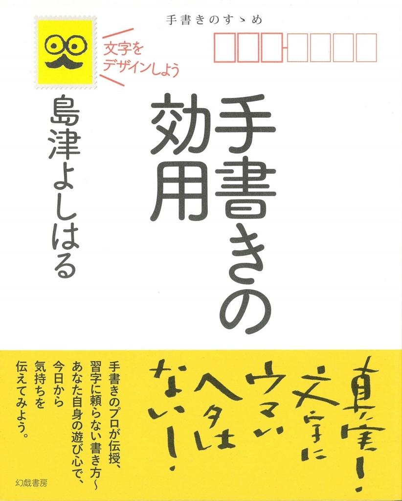 f:id:mojiru:20180727082245j:plain