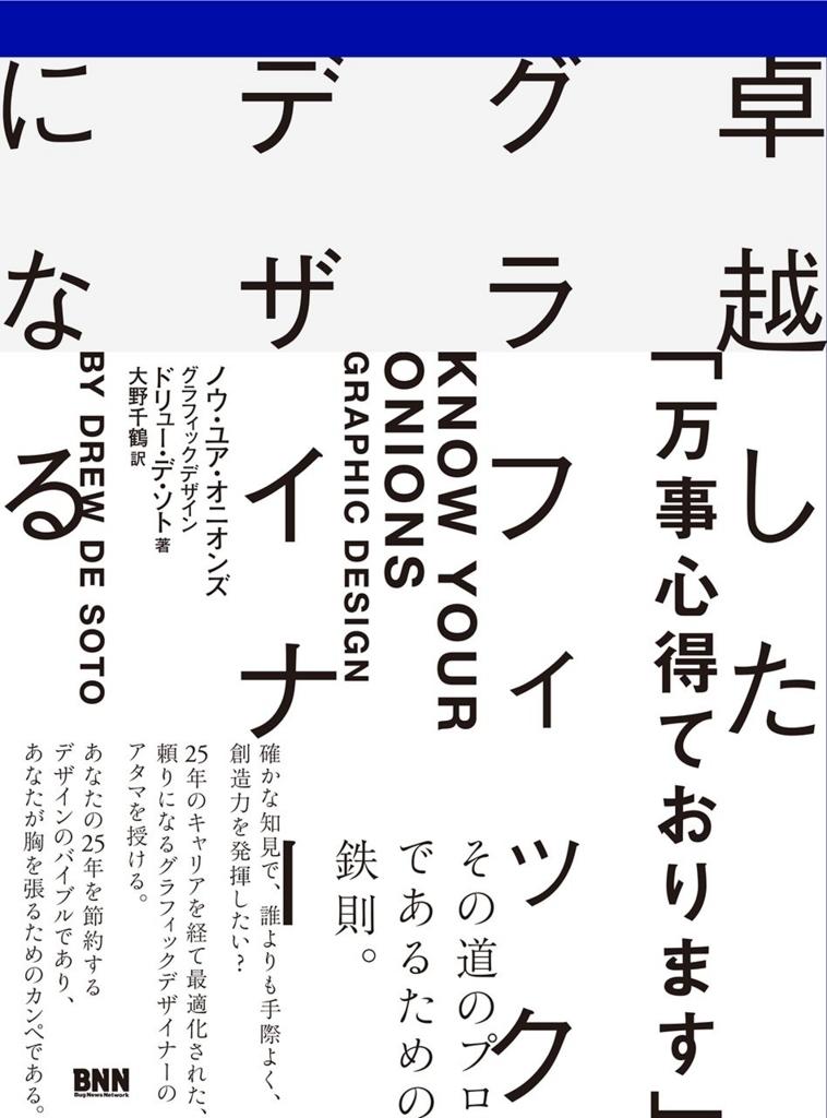 f:id:mojiru:20180727083345j:plain