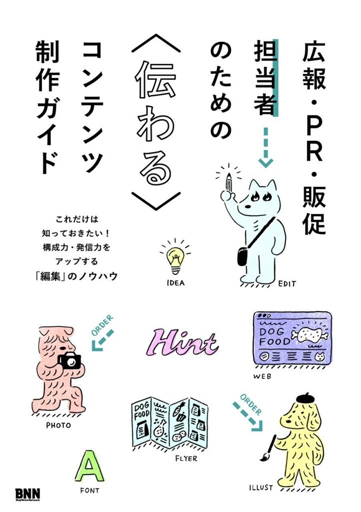 f:id:mojiru:20180727151428j:plain