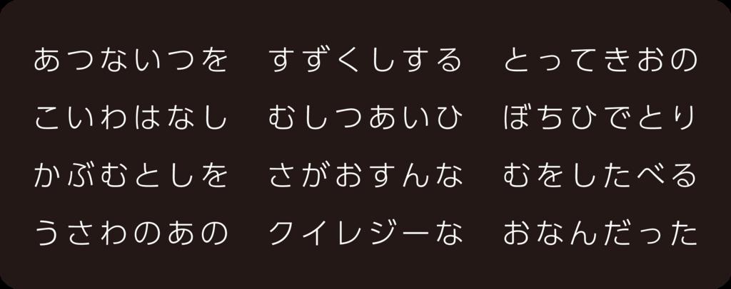 f:id:mojiru:20180801135225p:plain
