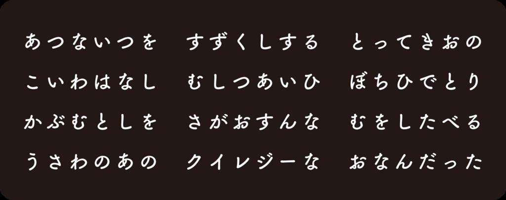 f:id:mojiru:20180801135239p:plain