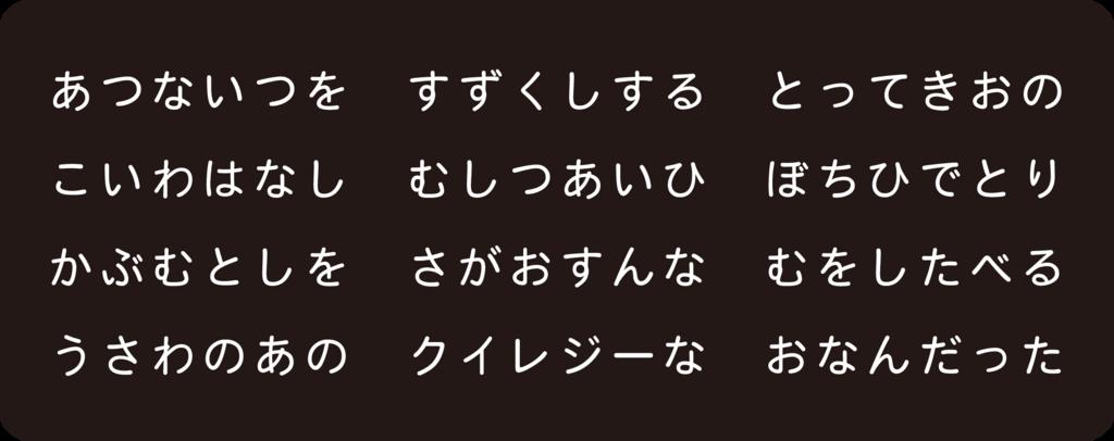 f:id:mojiru:20180801135254p:plain