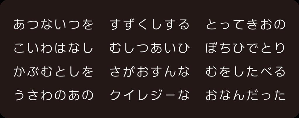 f:id:mojiru:20180801135305p:plain