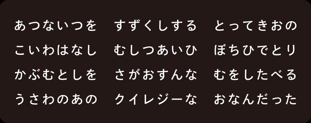 f:id:mojiru:20180801135321p:plain
