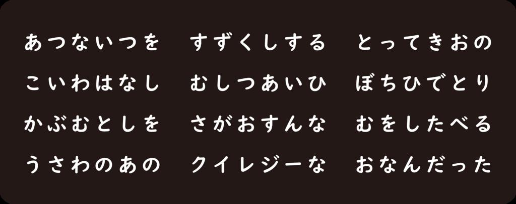 f:id:mojiru:20180801135341p:plain