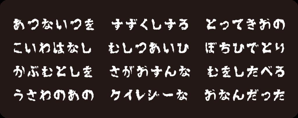 f:id:mojiru:20180801135421p:plain