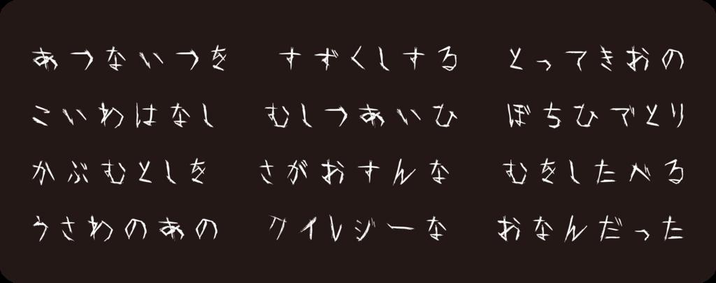 f:id:mojiru:20180801135441p:plain