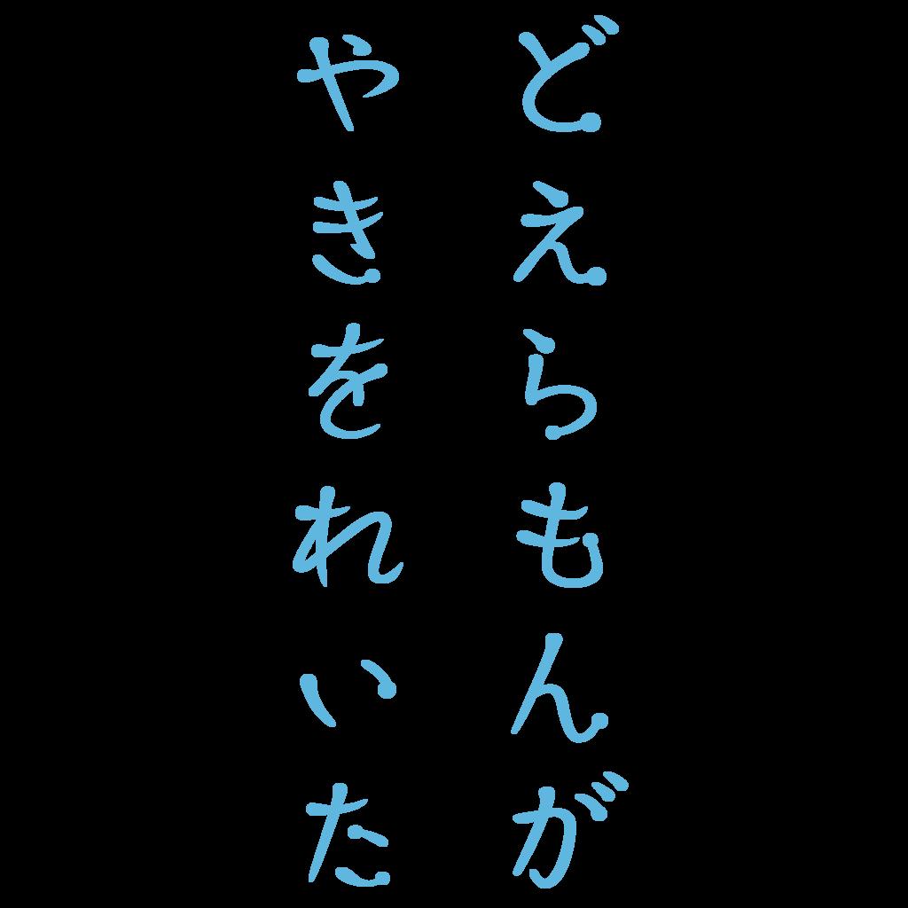 f:id:mojiru:20180802142608p:plain
