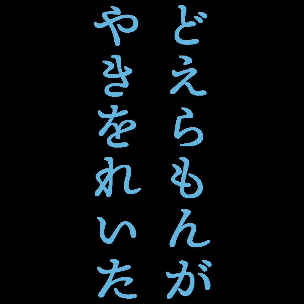 f:id:mojiru:20180802142610p:plain
