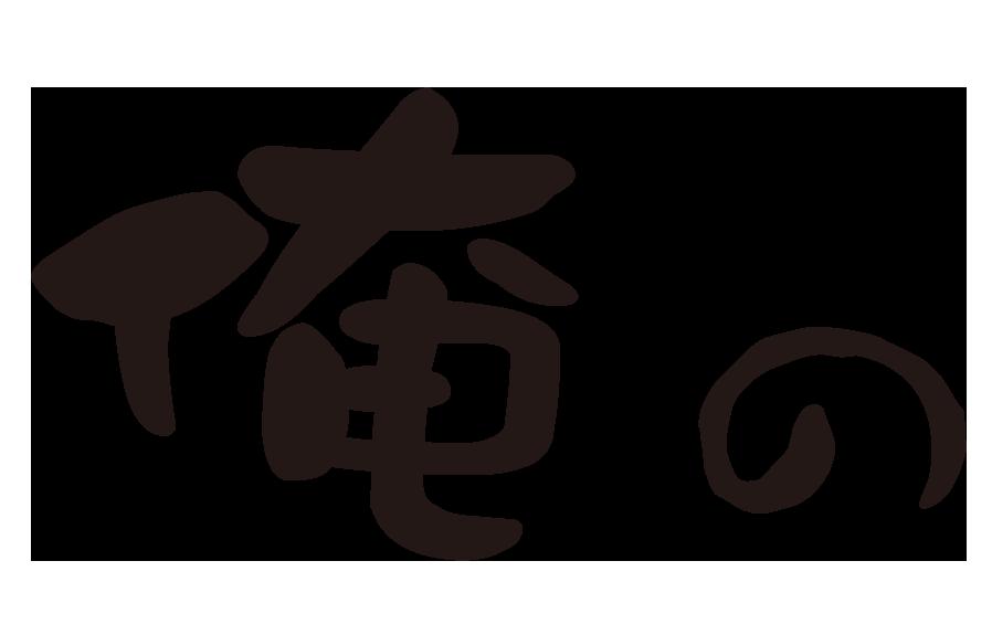 f:id:mojiru:20180808124948p:plain