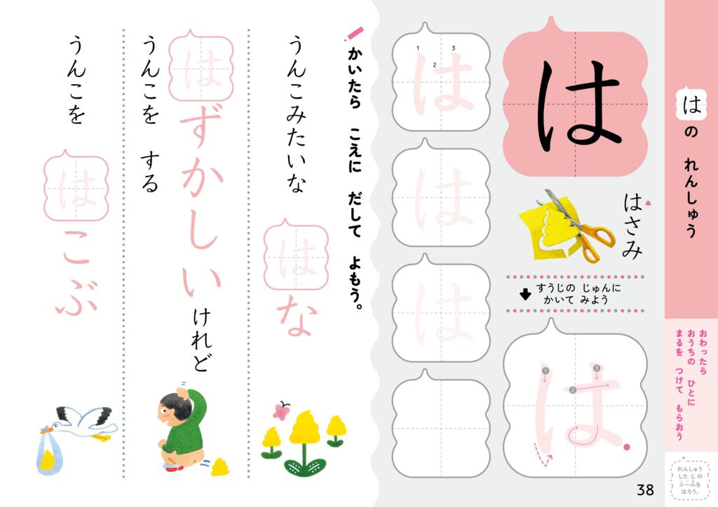 f:id:mojiru:20180814082704j:plain