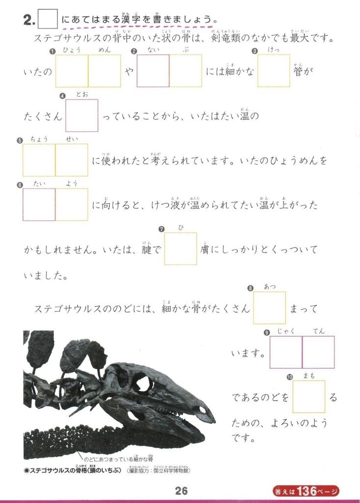f:id:mojiru:20180814093433j:plain