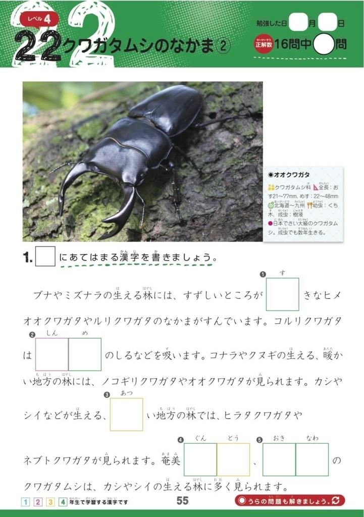 f:id:mojiru:20180814094846j:plain