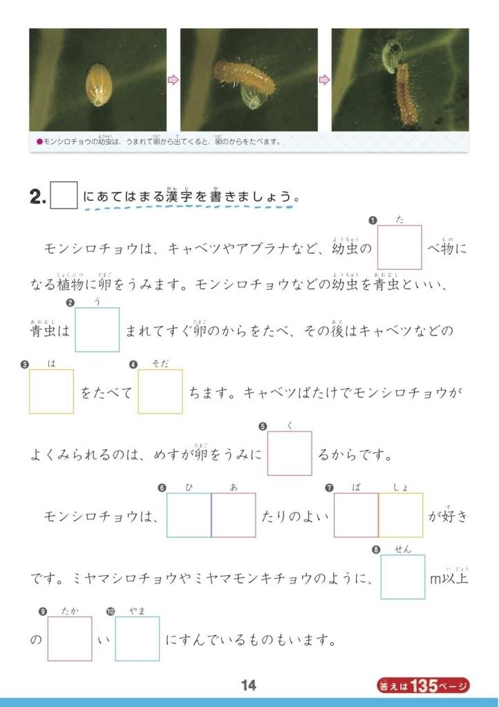 f:id:mojiru:20180814095732j:plain