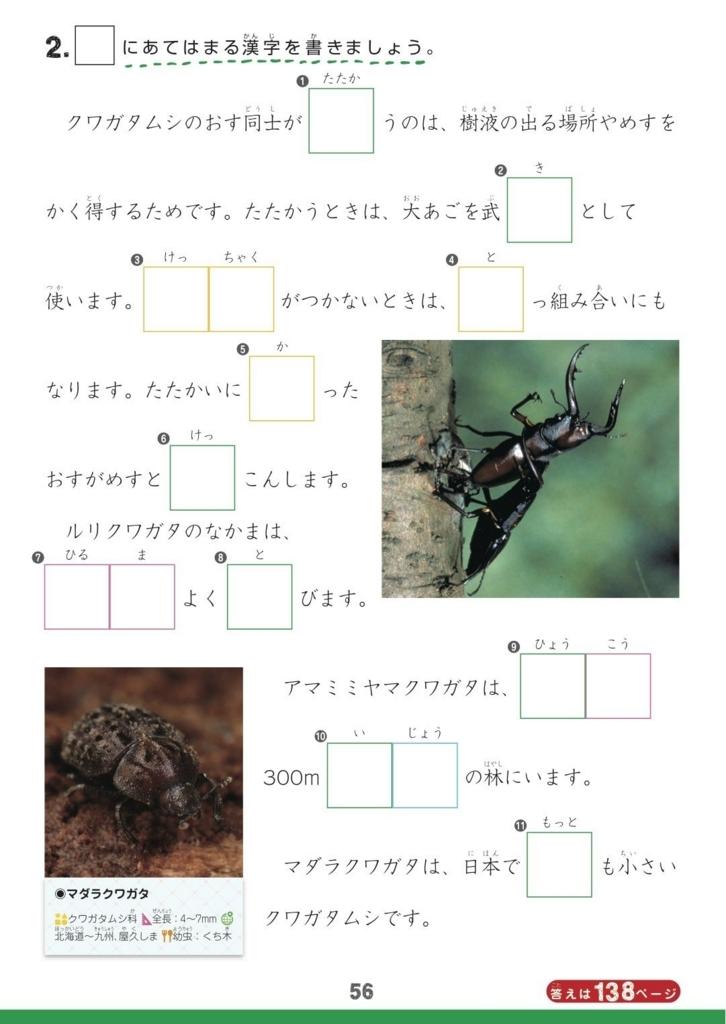 f:id:mojiru:20180814095753j:plain