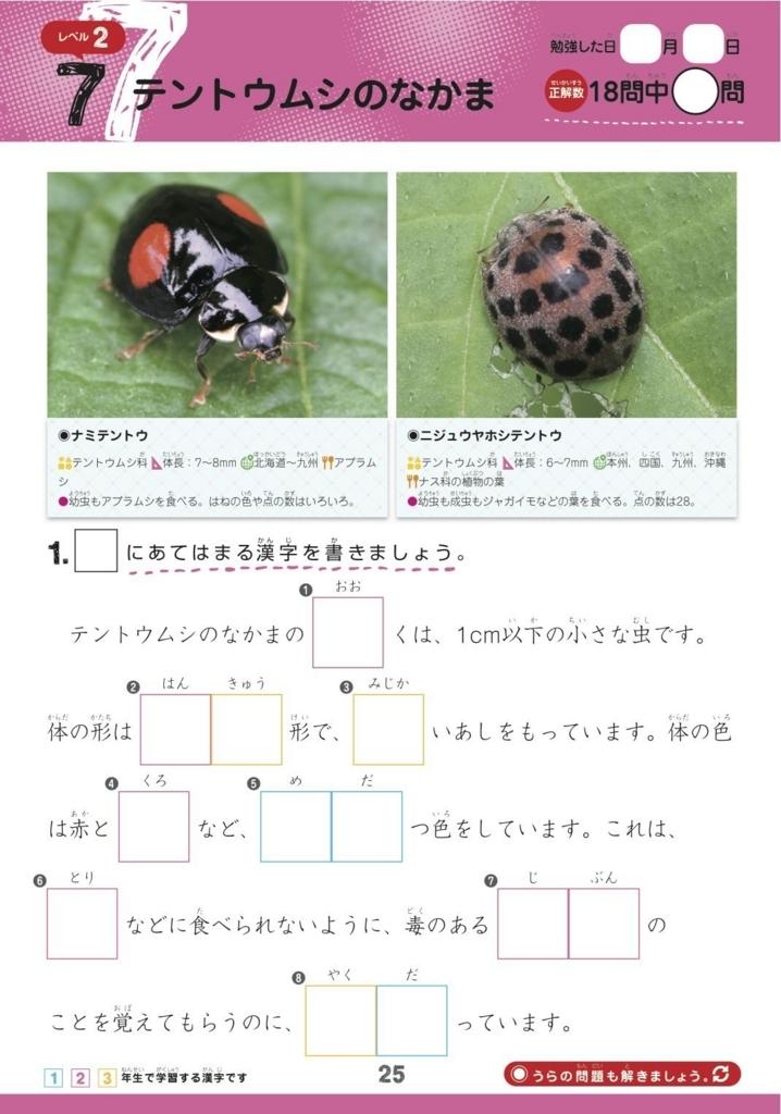 f:id:mojiru:20180814095820j:plain