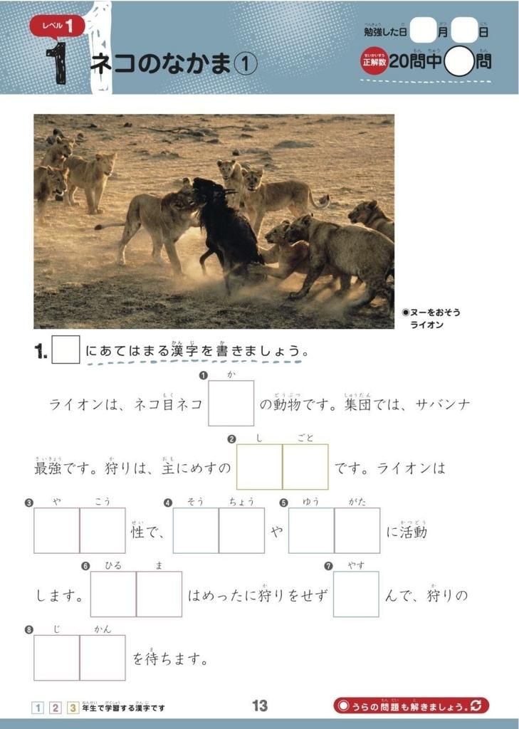 f:id:mojiru:20180814104809j:plain