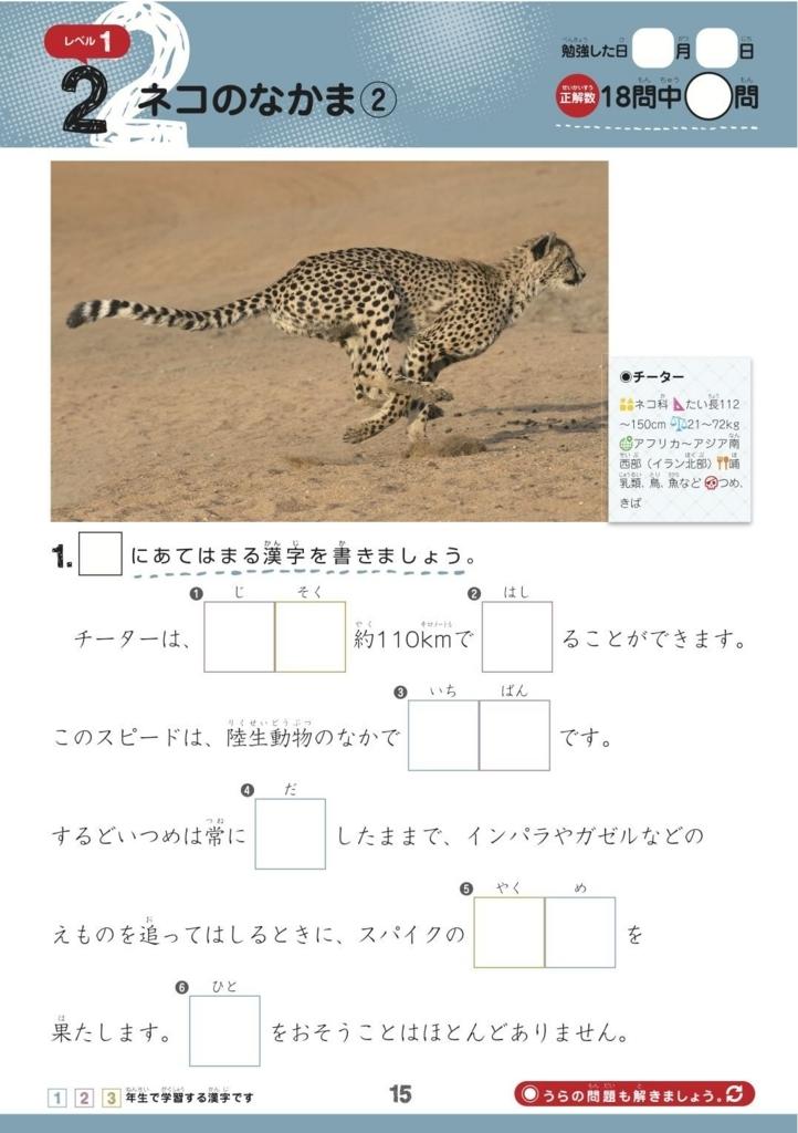 f:id:mojiru:20180814104816j:plain