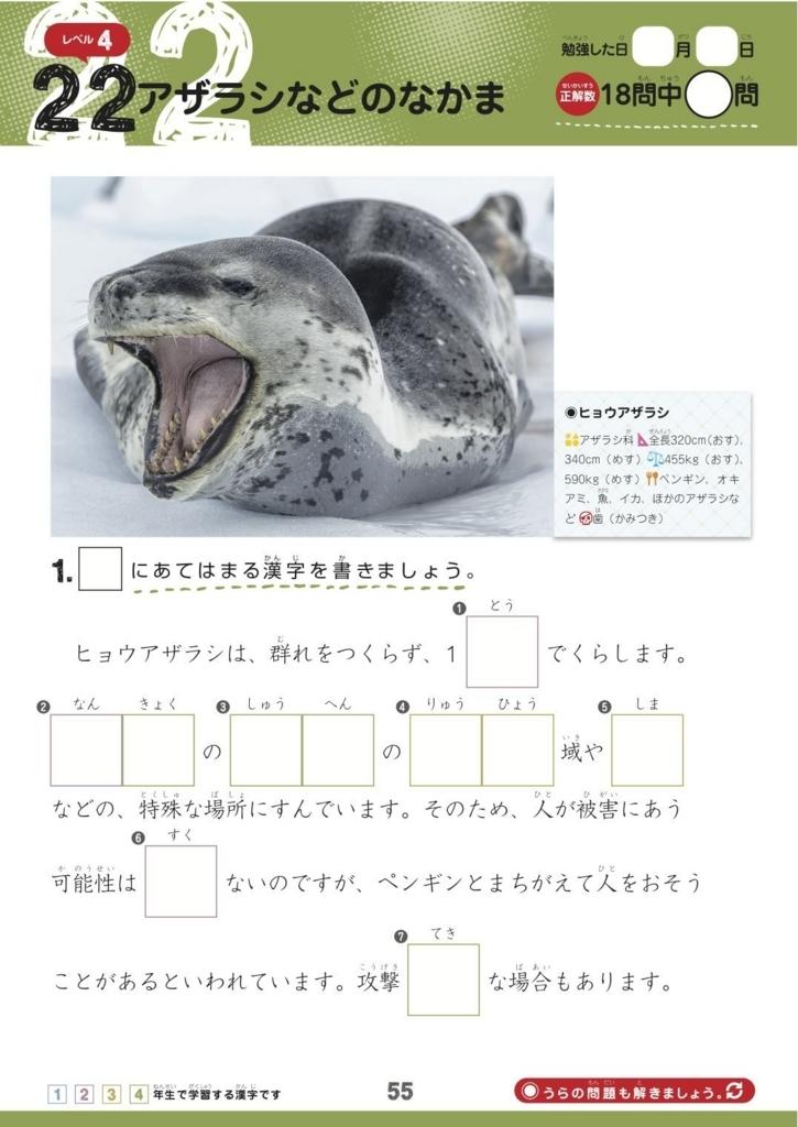 f:id:mojiru:20180814104822j:plain