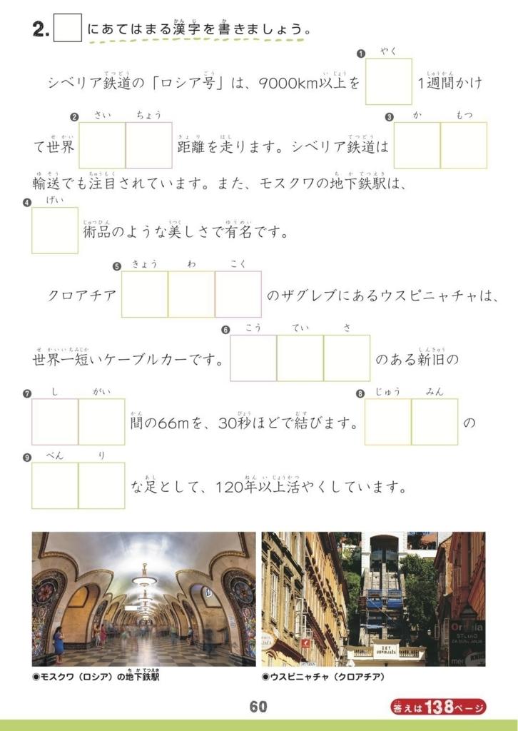 f:id:mojiru:20180814105154j:plain