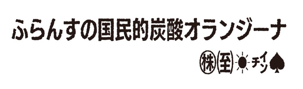 f:id:mojiru:20180815095324p:plain
