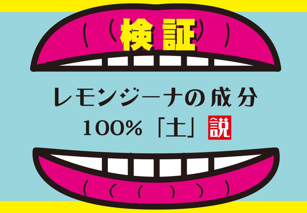 f:id:mojiru:20180815104025p:plain