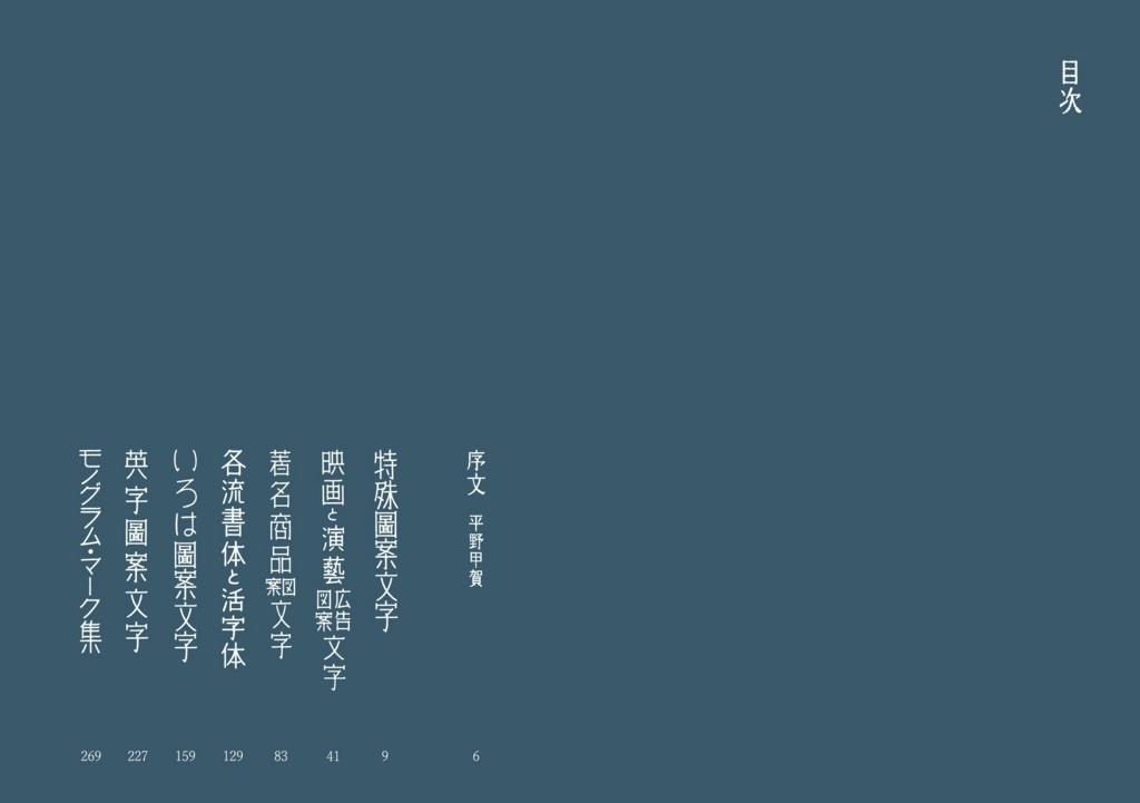 f:id:mojiru:20180820113728j:plain