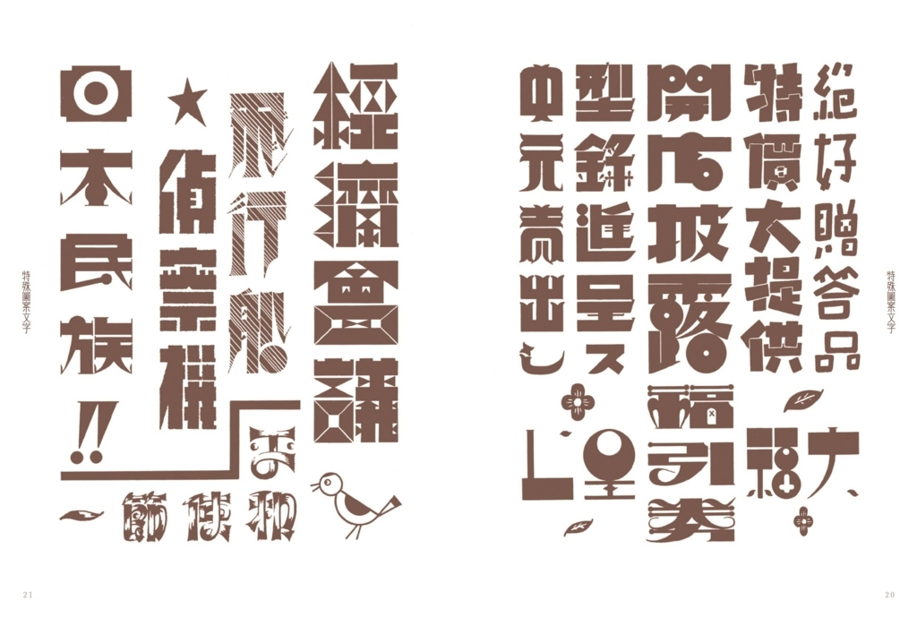 f:id:mojiru:20180820113731j:plain