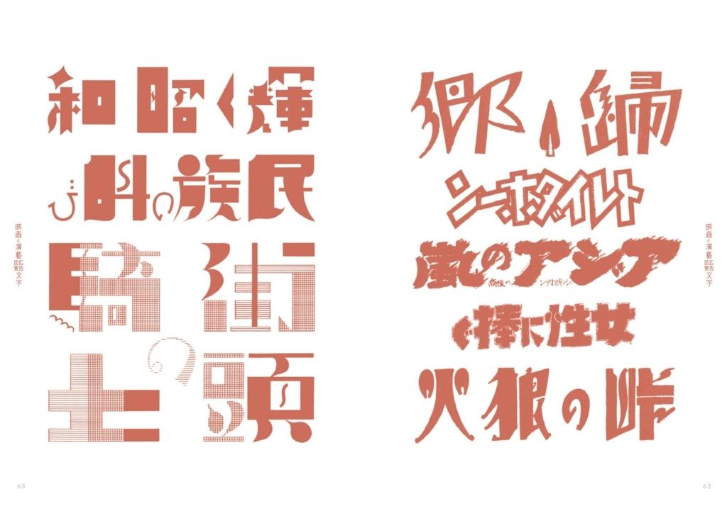 f:id:mojiru:20180820113735j:plain